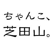丸鍛冶横丁 芝田山本店