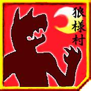 審問ファイナル「狼様村」
