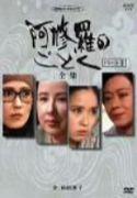 NHKドラマ 阿修羅のごとく