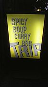 TRIP(CURRY BAR)