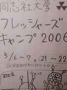 同志社フレキャン2006