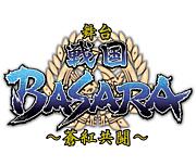 舞台「戦国BASARA」〜蒼紅共闘〜