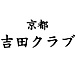 吉田クラブ
