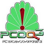 PCOQ4 (ピーコック4)