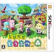 シルバリーブ村村おこし【3DS】