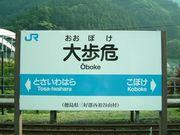 ダメ系鉄道部