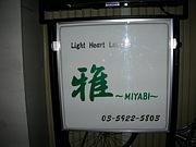雅 〜MIYABI〜