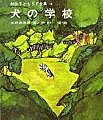 犬の学校(小説)