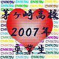 茅ヶ崎高校◆2007年卒業生◆