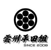 雲州平田組