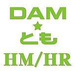 DAM★とも HM/HR組