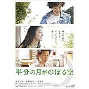 半分の月がのぼる空DVD&BD発売