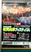 福島の祭り:連山車(れんだし)