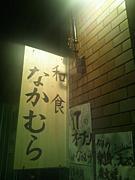 中野新橋なかむら
