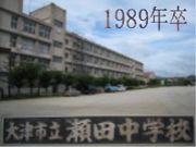 大津市立瀬田中学校 1989年卒