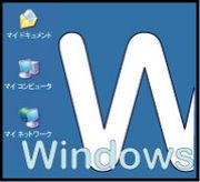 初心者の為のWindows