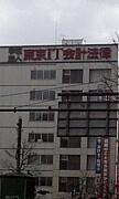 東京法律専門学校☆仙台校
