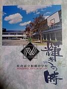 根郷中学校第2期生同窓会