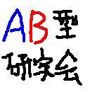 AB型研究会