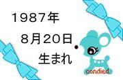 1987年8月20日生まれ