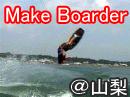 Make Boarder@山梨