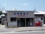 ☆浜 崎  鮮 魚 店☆