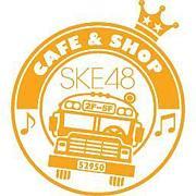 【SKE48 cafe】 さゆちゃん