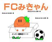 FCみきゃん