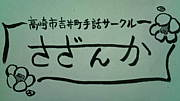 手話サークルさざんか(高崎)