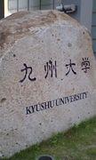 九州大学高専会