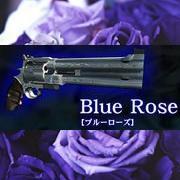ブルーローズ BlueRose