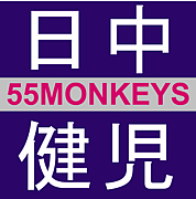日進中学校 55MONKEYSの集い