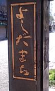 ヨコハマ☆ 吉田町