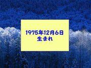=1975年12月6日生マレ=
