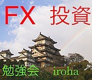 FXや投資を勉強したい!@姫路神戸