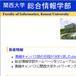 関西大学総合情報学部