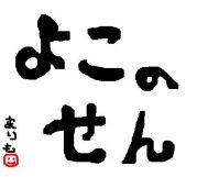 SIDE LINE☆