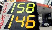ガソリン税一般財源化反対!