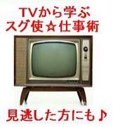 ◎TVから学ぶ スグ使☆仕事術