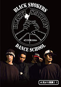 BLACKSMOKERS ダンススクール