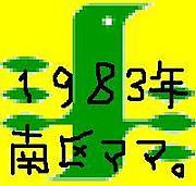 ★1983年タメママ@札幌市南区★