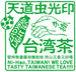 天道虫光印の台湾茶
