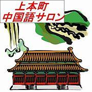 上本町中国語サロン