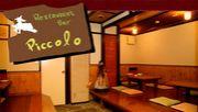 Piccolo  〜 ピッコロ 〜