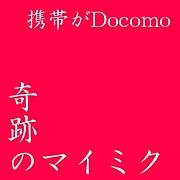 奇跡のマイミク 携帯がdocomo