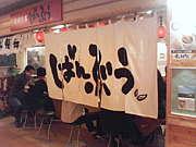 札幌焼鳥ばんぶう