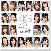 ★AOG48★〜ディッサンバウア〜