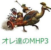 オレ達のMHP3