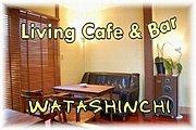 Living Cafe WATASHINCHI