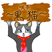 【MHF】猟団 喫茶〜黒猫〜